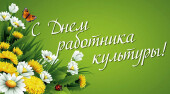 Сегодня работники культуры России отмечают свой профессиональный праздник