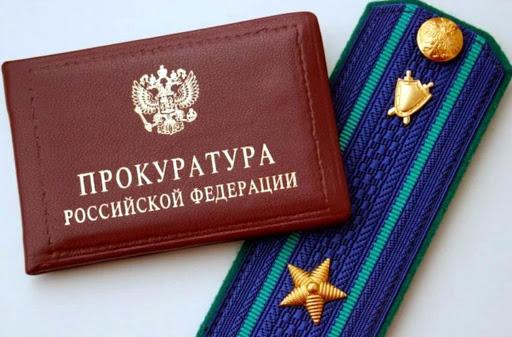 Прокуратурой г. Волгодонска утверждено обвинительное заключение по уголовному делу о мошенничестве при получении материнского капитала