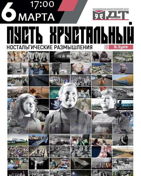 6 марта в 17:00 — спектакль «Пусть Хрустальный»