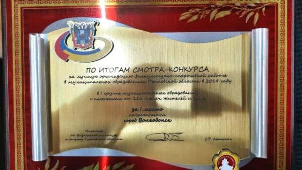 Волгодонск признан лучшим в организации физкультурно-спортивной работы и сдаче нормативов ГТО