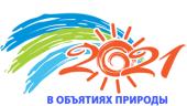Подведены итоги V международного конкурса «В объятиях природы»