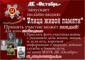 «Улица живой памяти» снова пройдет онлайн