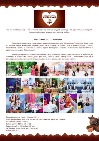 Шоколадная выставка «Шоколандия»