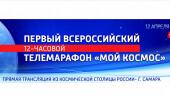 12 апреля Ростовская область присоединится ко всероссийскому телемарафону «Мой космос»