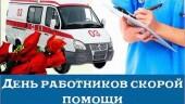 «В ваших руках человеческие жизни»: поздравление работников скорой медицинской помощи Волгодонска с профессиональным праздником