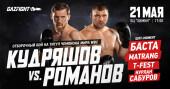 Донской боксер Дмитрий Кудряшов сразится за титул WBC Silver в новой весовой категории