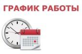 График работы муниципальных лечебных учреждений Волгодонска в майские выходные и праздничные дни