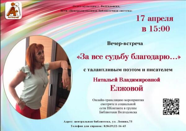 В центральной библиотеке Волгодонска состоится вечер-встреча с поэтом и писателем Натальей Елжовой
