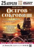 Волгодонский молодёжный драматический театр приглашает