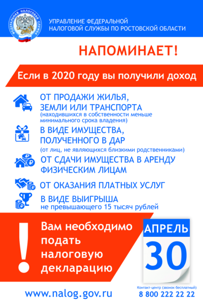 Подать декларацию 3-НДФЛ, можно не посещая налоговый орган, в режиме онлайн