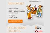 Волгодонцев приглашают присоединиться к продовольственному марафону «Корзина доброты»