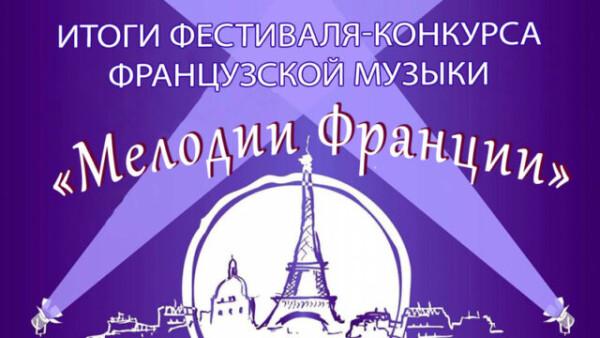 В Волгодонске подвели итоги открытого фестиваля-конкурса французской музыки «Melodies de France»