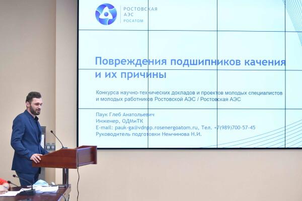 Ростовская АЭС: молодые атомщики разработали проекты, повышающие эффективность производства