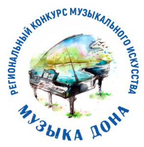 В Волгодонске прошел региональный конкурс музыкального искусства «Музыка Дона»