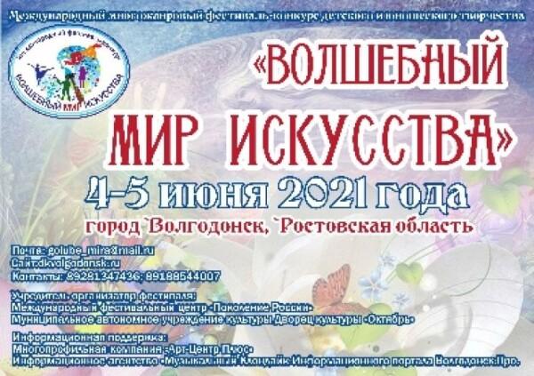 Продолжается приём заявок для участия в Международном фестивале-конкурсе «Волшебный мир искусства»