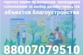 В Ростовской области запущена «горячая линия» по проведению голосования за выбор дизайна объектов благоустройства