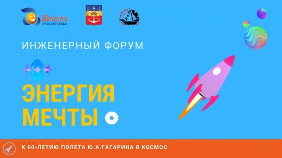 В следующем учебном году в нашем городе пройдет Инженерный форум «Энергия мечты»