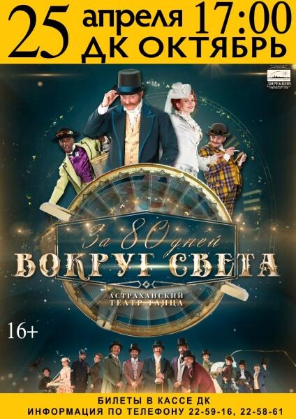 25 апреля в 17.00 Астраханский Театр танца представит шоу «ЗА 80 ДНЕЙ ВОКРУГ СВЕТА»