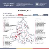 Число подтверждённых инфицированных коронавирусом увеличилось в Ростовской области на 242
