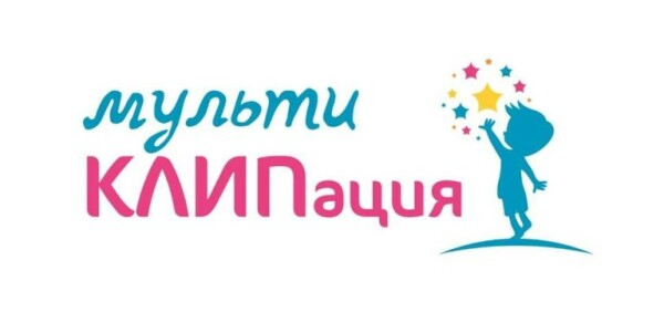 15 мая завершается прием работ на конкурс для юных аниматоров «МультиКЛИПация»
