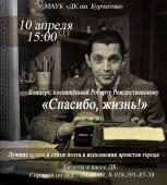 10 апреля в 15.00 в большом зале ДК им. Курчатова состоится концерт «Спасибо, жизнь!», посвящённый творчеству Роберта Рождественского