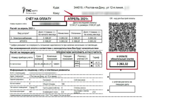 В мае «ТНС энерго Ростов-на-Дону» направит клиентам, проживающим в частном секторе Волгодонска, счета нового образца