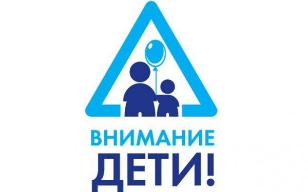 ГИБДД: проводится широкомасштабная профилактическая акция «Внимание, дети!»