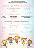 1 июня — День защиты детей!