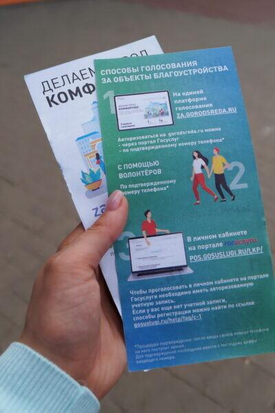 Волонтеры помогают горожанам проголосовать за благоустройство парка «Молодежный»