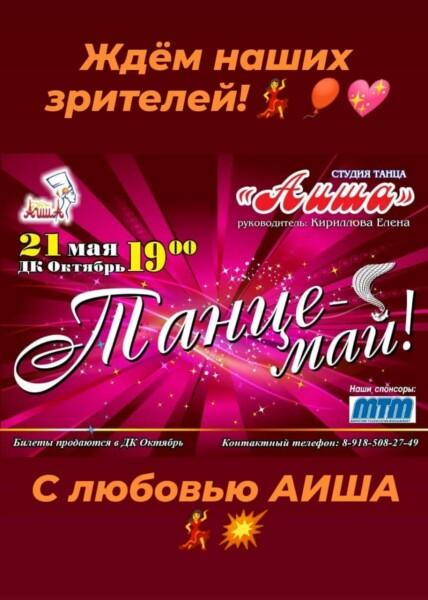 Студия танца «Аиша» презентует новую программу «ТАНЦЕ-МАЙ»