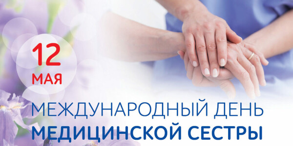 Милосердие как призвание: медицинские сестры отмечают свой профессиональный праздник