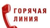 Всероссийская «горячая линия» по вопросам детского отдыха будет проходить до 11 июня