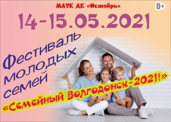 Дворец культуры «Октябрь» приглашает молодые семьи Волгодонска на фестиваль в рамках Международного дня семьи