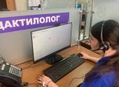 На Дону «Служба-112» будет принимать вызовы от инвалидов по слуху и слабослышащих по скайпу
