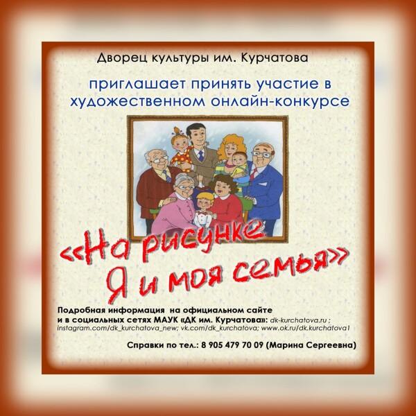 В преддверии Международного дня семьи 15 мая, Дворец культуры им. Курчатова приглашает горожан принять участие в художественном онлайн-конкурсе «На рисунке Я и моя семья»