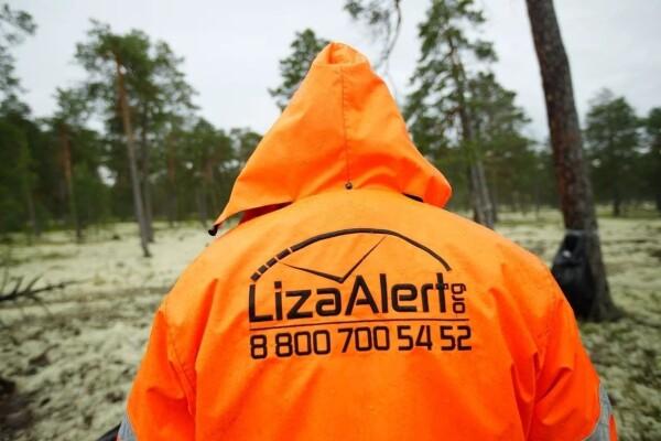Добровольческий поисково-спасательный отряд «Лиза Алерт Юг» набирает волонтеров