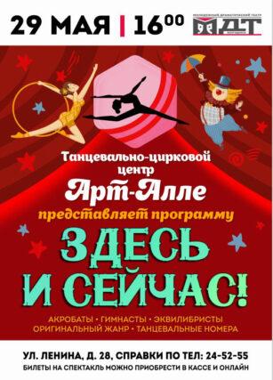 «Приходите к нам в театр!»: в эти выходные в драмтеатре покажут цирковые номера