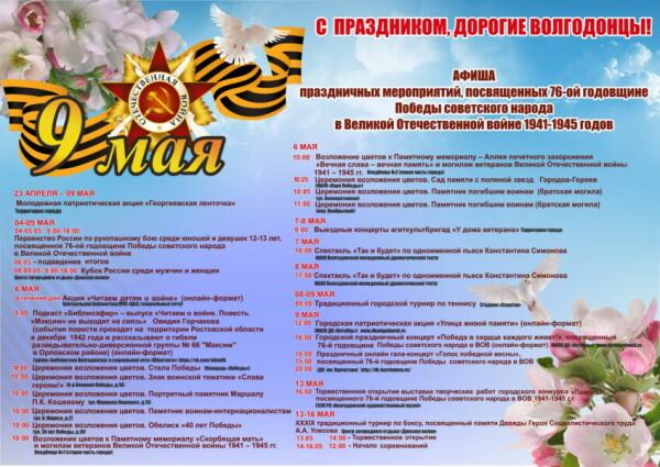 Афиша городских мероприятий, посвященных празднованию Великой Победы