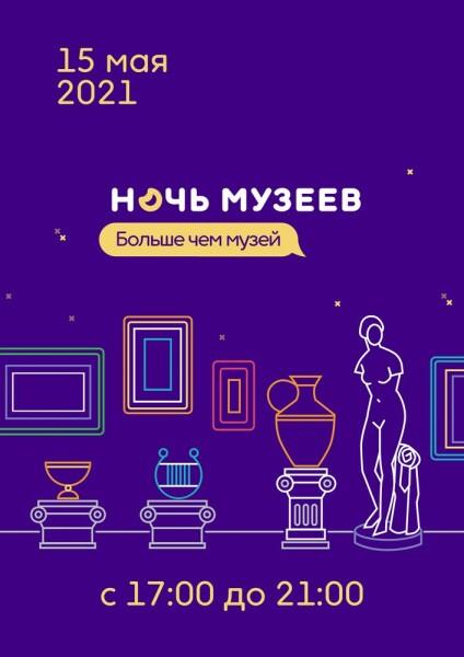Всероссийская акция «Ночь музеев — 2021»  — «Больше, чем музей»
