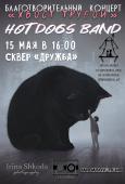15 мая в Волгодонске пройдет благотворительный концерт в поддержку бездомных животных