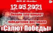 Завершился конкурс «Салют Победы». Онлайн-гала-концерт начнется 12 мая в 18:00