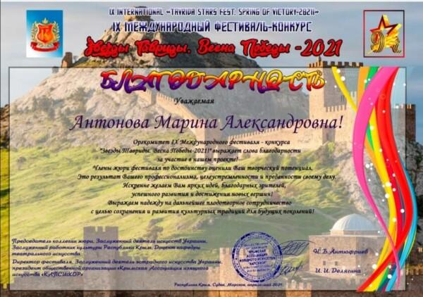 Ансамбль эстрадного танца «Алые паруса» получил Гран-при фестиваля «Звезды Тавриды. Весна Победы-2021!»