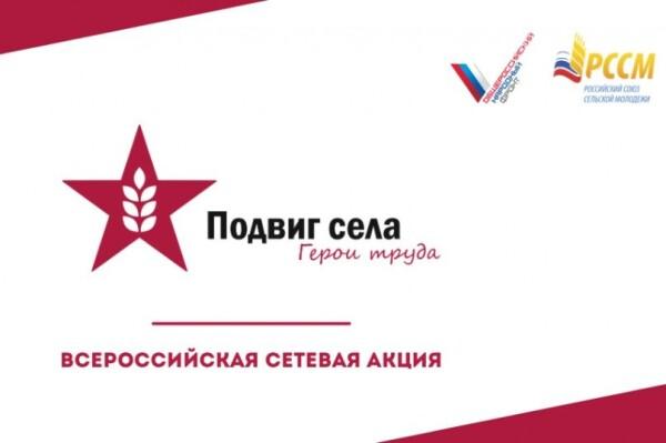 В Ростовской области проходит сетевая акция «Подвиг села: герои труда»