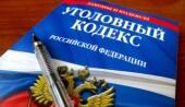 Бывший директор волгодонского водоканала предстанет перед судом за получение взятки в особо крупном размере
