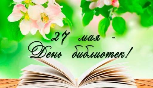 Сегодня — общероссийский день библиотек