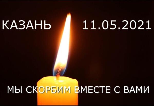 Казань, это наше общее горе…