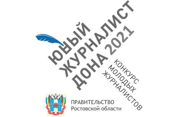 Волгодонец Никита Бочко — победитель конкурса «Юный журналист Дона»