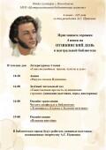 6 июня — 222 года со дня рождения величайшего русского поэта, прозаика и публициста Александра Сергеевича Пушкина