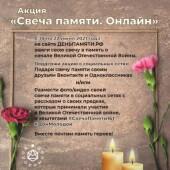 Зажги свою свечу! Сегодня стартовала акция в память о начале Великой Отечественной войны