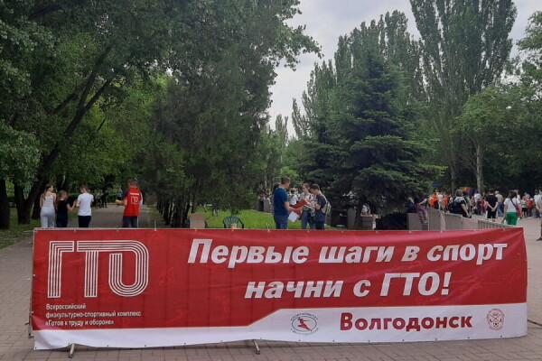 Начни лето со спорта: более 400 юных волгодонцев отметили День защиты детей спортивными состязаниями
